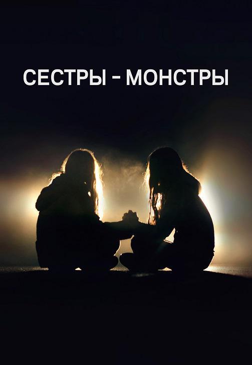 Постер к сериалу Сёстры - монстры 2018