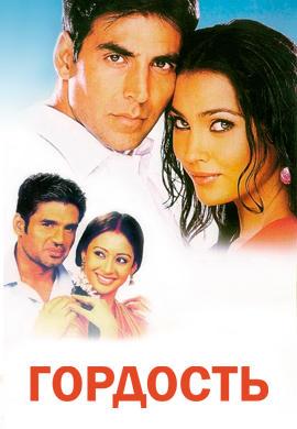 Постер к фильму Гордость 2004