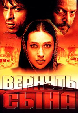 Постер к фильму Вернуть сына 2002