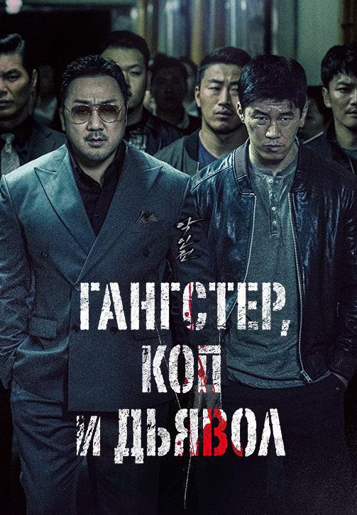 Постер к фильму Гангстер, коп и дьявол 2019