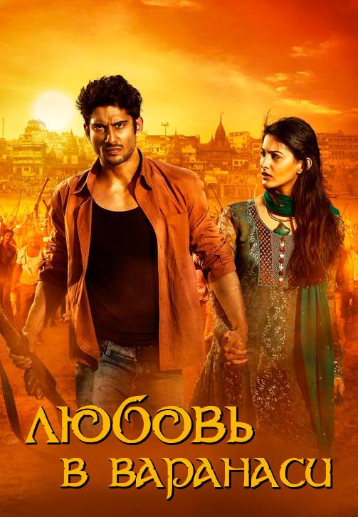 Постер к фильму Любовь в Варанаси 2013