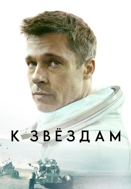 Постер к фильму К звёздам 2019