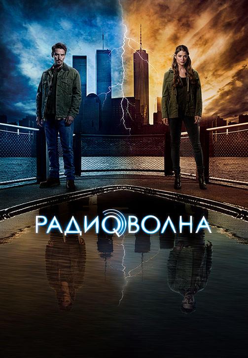 Постер к сериалу Радиоволна. Серия 1 2016