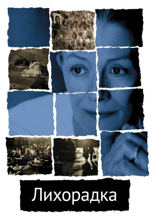 Постер к фильму Лихорадка 2004