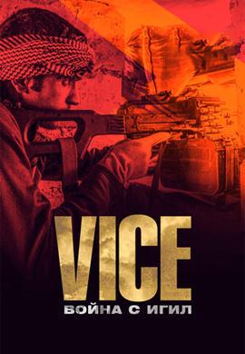 Постер к фильму VICE. Война с Игил 2016