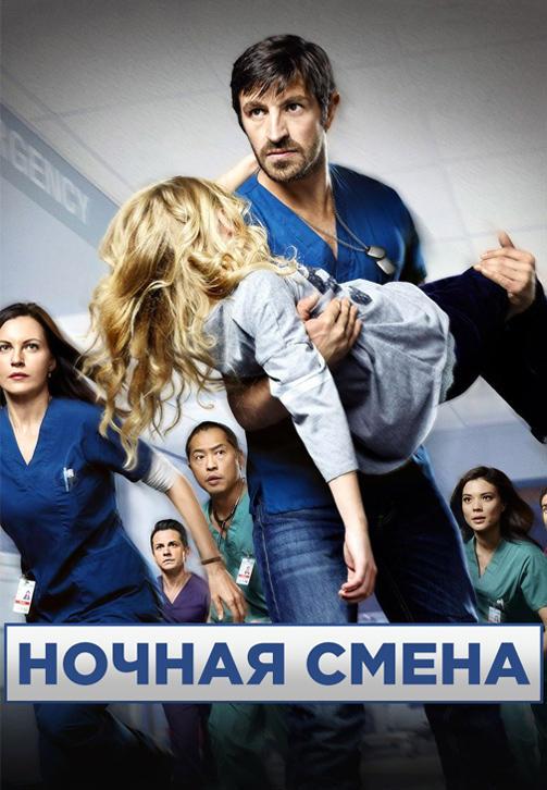 Постер к сериалу Ночная смена. Сезон 2. Серия 5 2015