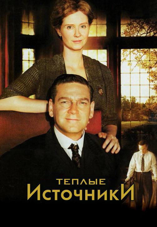 Постер к фильму Тёплые источники 2005