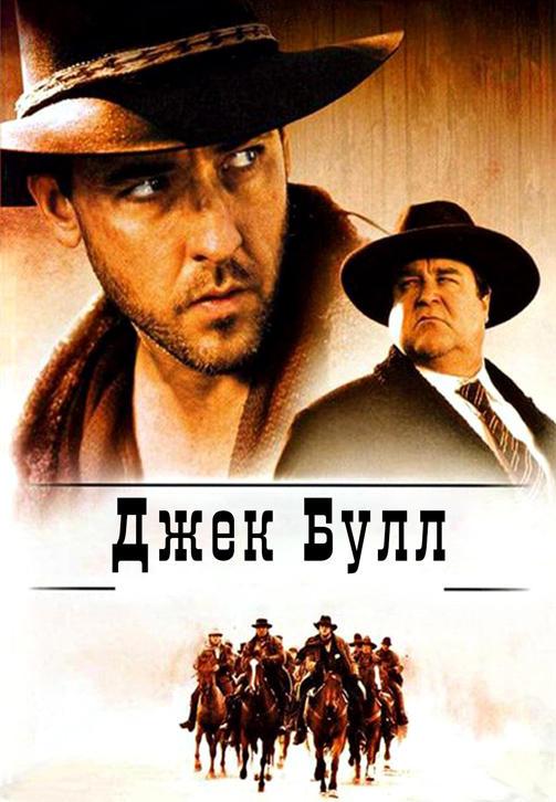 Постер к фильму Джек Булл 1999