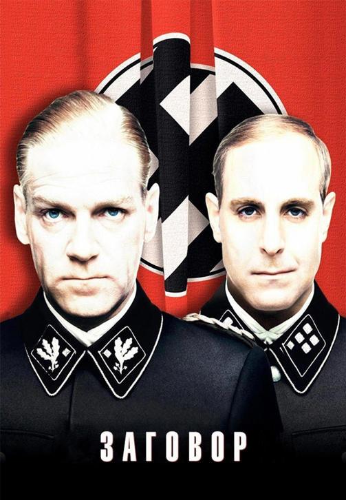 Постер к фильму Заговор 2001