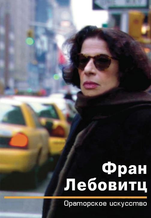 Постер к фильму Фран Лебовитц. Ораторское искусство 2010