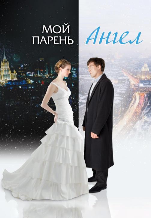 Постер к фильму Мой парень – ангел 2011