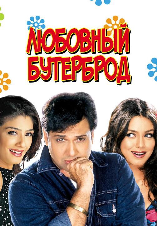 Постер к фильму Любовный бутерброд 2006