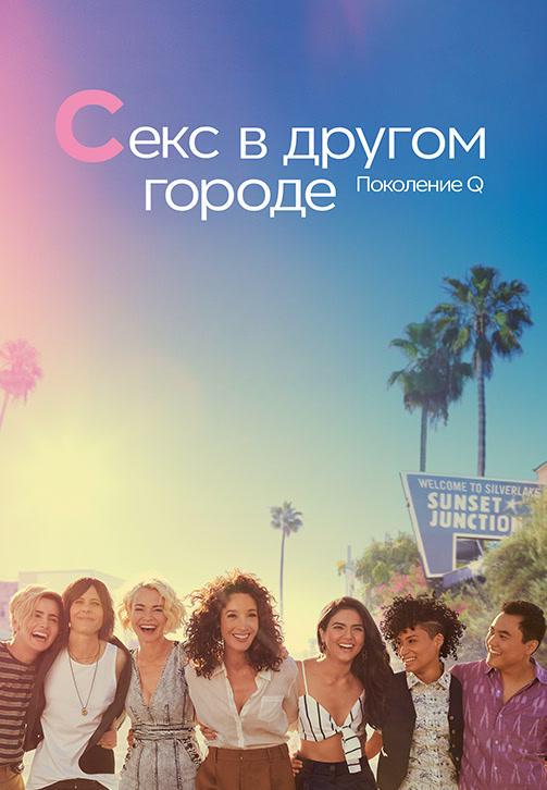 Постер к сериалу Секс в другом городе: Поколение Q. Сезон 1. Серия 5 2019