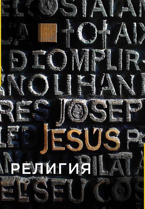 Постер к сериалу Религия 2011