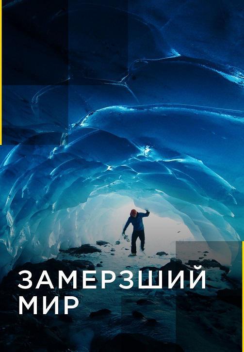 Постер к сериалу Замерзший мир 2019