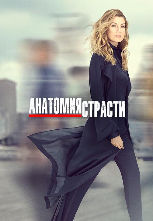 Постер к сериалу Анатомия страсти. Сезон 16 2019