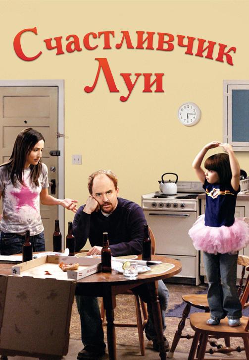 Постер к сериалу Счастливчик Луи 2006