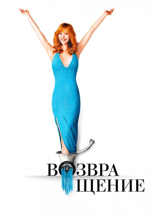 Постер к сериалу Возвращение. Сезон 1. Серия 3 2005