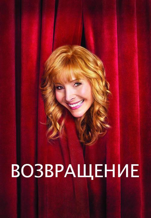 Постер к сериалу Возвращение. Сезон 2. Серия 1 2014