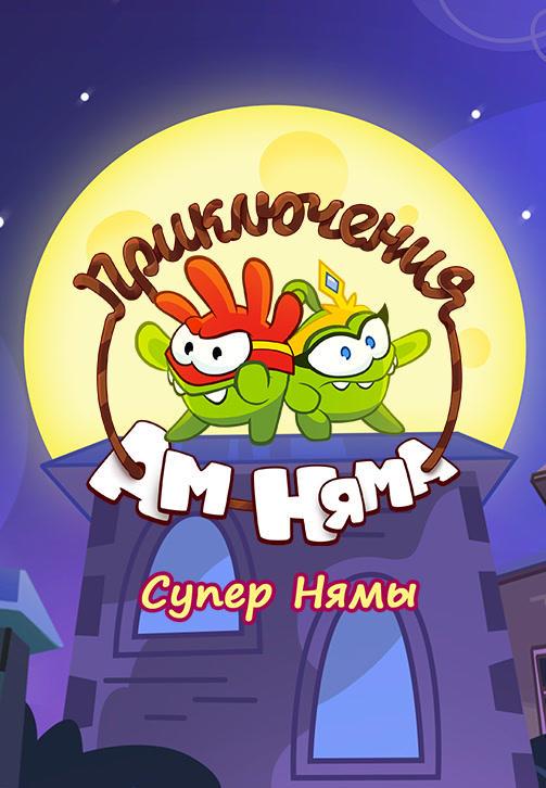 Постер к сериалу Приключения Ам Няма. Сезон 9. Серия 1 2018