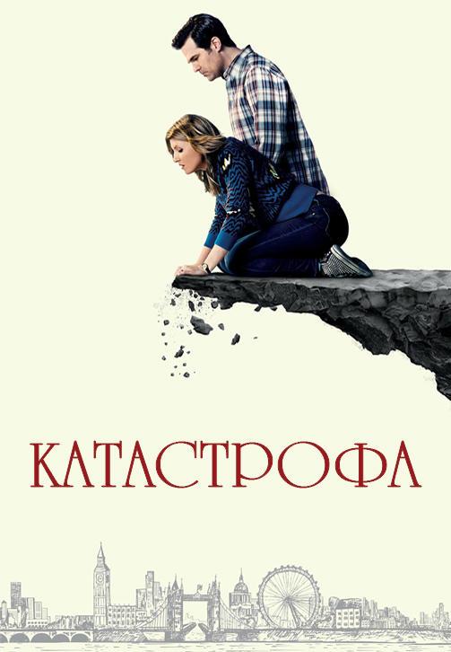 Постер к сериалу Катастрофа. Сезон 1 2015