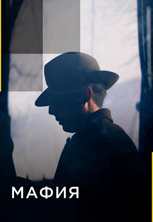 Постер к сериалу Мафия 2019