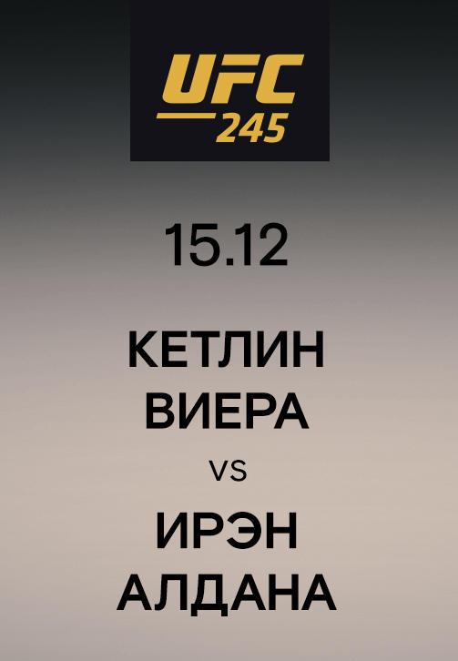 Постер к сериалу Кетлин Виера vs Ирэн Алдана 2019