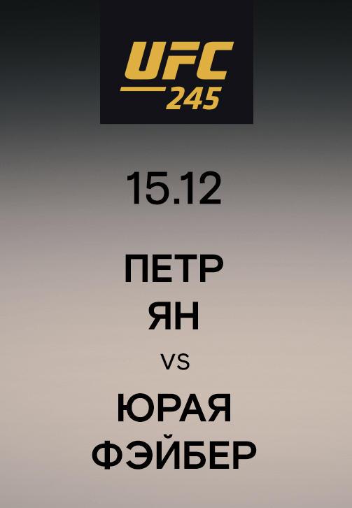 Постер к сериалу Петр Ян vs Юрая Фэйбер 2019