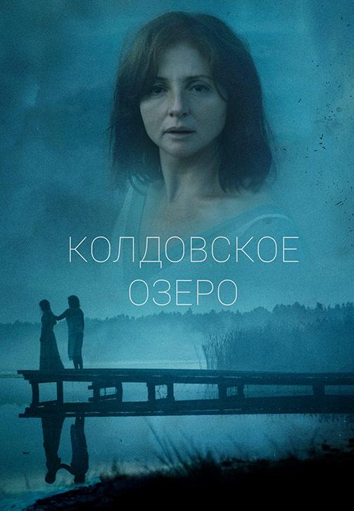 Постер к сериалу Колдовское озеро 2018