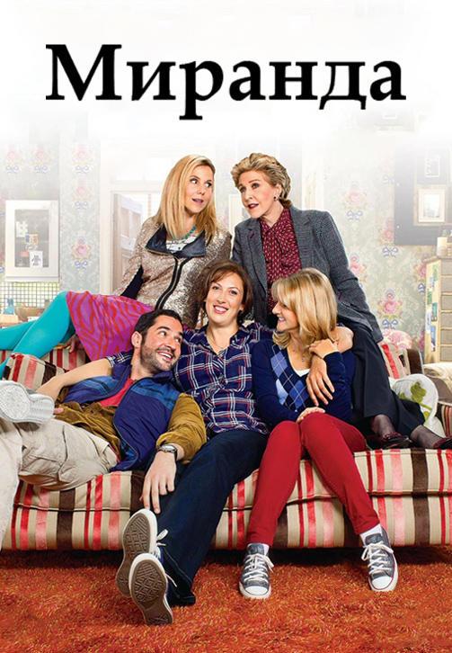 Постер к сериалу Миранда 2009