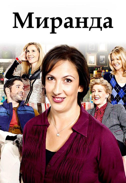 Постер к сериалу Миранда. Сезон 2. Серия 6 2010