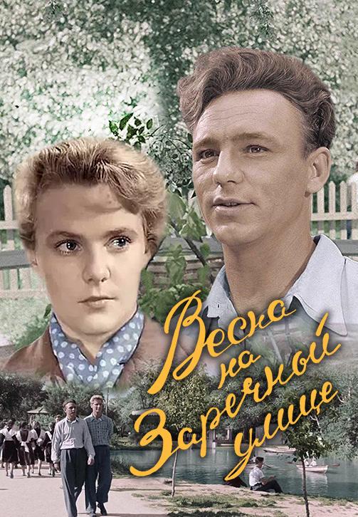 Постер к фильму Весна на Заречной улице 1956