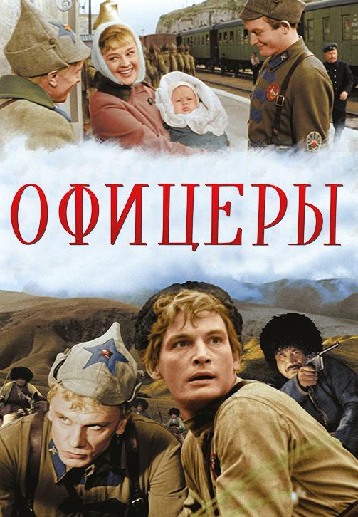 Постер к фильму Офицеры 1971