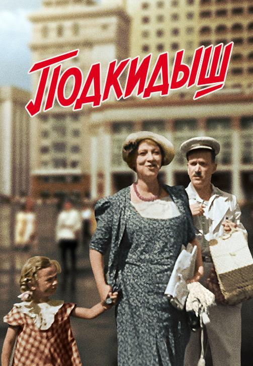 Постер к фильму Подкидыш 1939