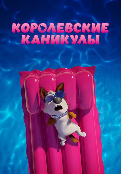 Постер к мультфильму Королевские каникулы 2019