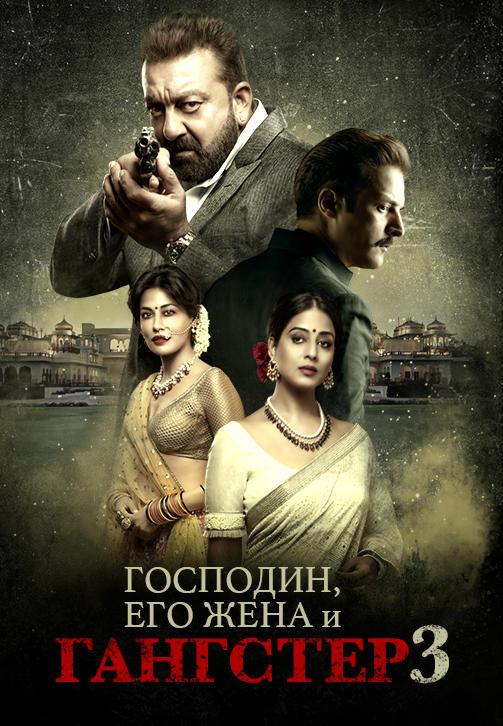 Постер к фильму Господин, его жена и гангстер 3 2018