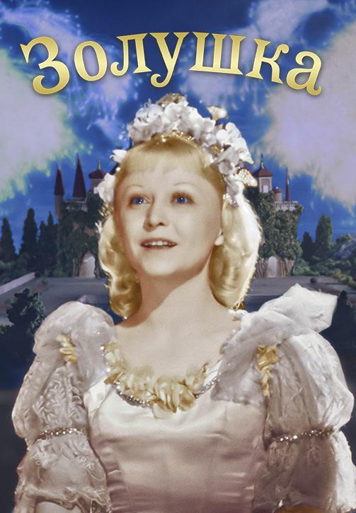 Постер к фильму Золушка (1947) 1947
