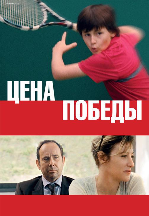 Постер к фильму Цена победы 2014