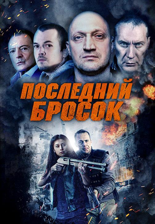 Постер к фильму Последний бросок 2019