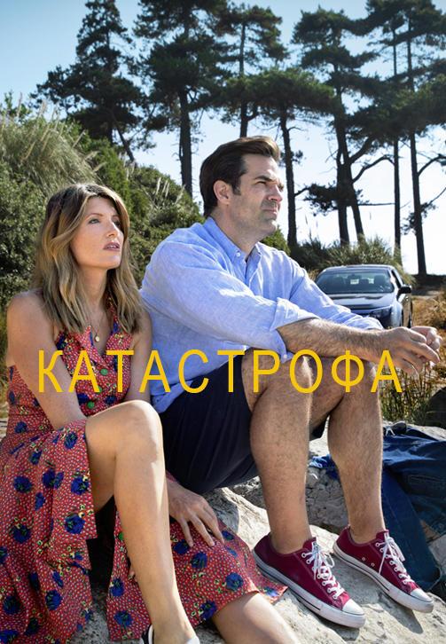 Постер к сериалу Катастрофа. Сезон 4 2019