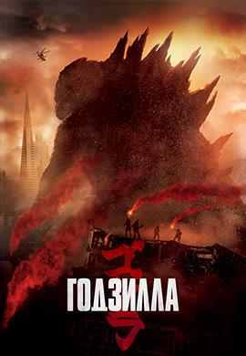 Постер к фильму Годзилла (2014) 2014