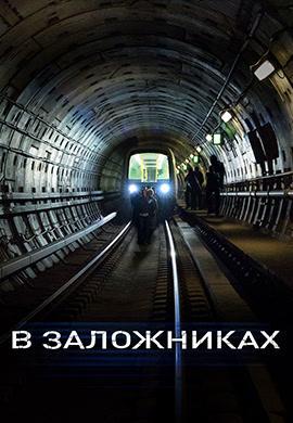 Постер к сериалу В заложниках. Сезон 1 2017