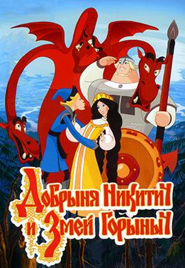 Постер к фильму Добрыня Никитич и Змей Горыныч 2006