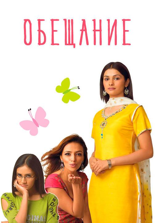 Постер к сериалу Обещание 2006