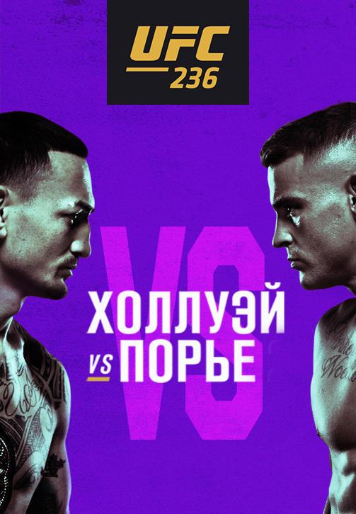 Постер к сериалу Макс Холлоуэй vs Дастин Порье 2019