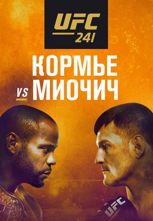 Постер к сериалу Дэниель Кормье vs Стипе Миочич 2019