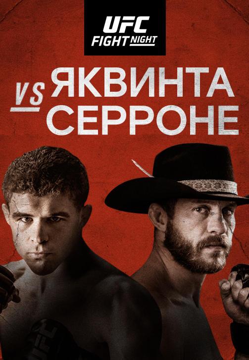 Постер к сериалу Эл Яквинта vs Дональд Серроне 2019