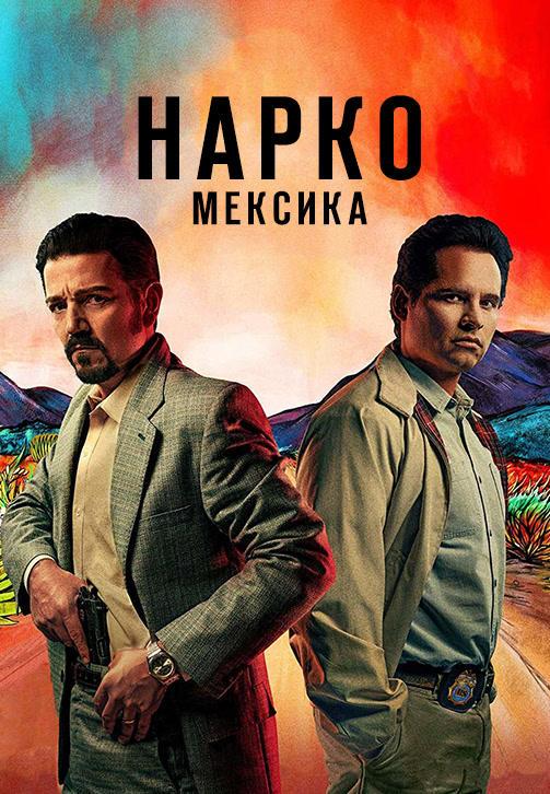Постер к сериалу Нарко: Мексика. Сезон 1 2018
