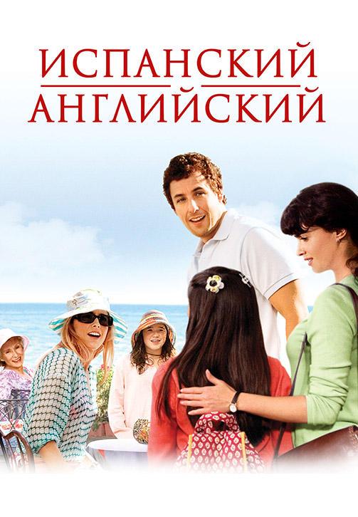 Постер к фильму Испанский английский 2004