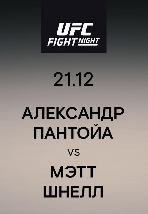 Постер к сериалу Александр Пантойа vs Мэтт Шнелл 2019